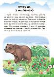 10 ис-то-рий по сло-гам с дневником : Прятки на отлично (у) 271019, фото 7