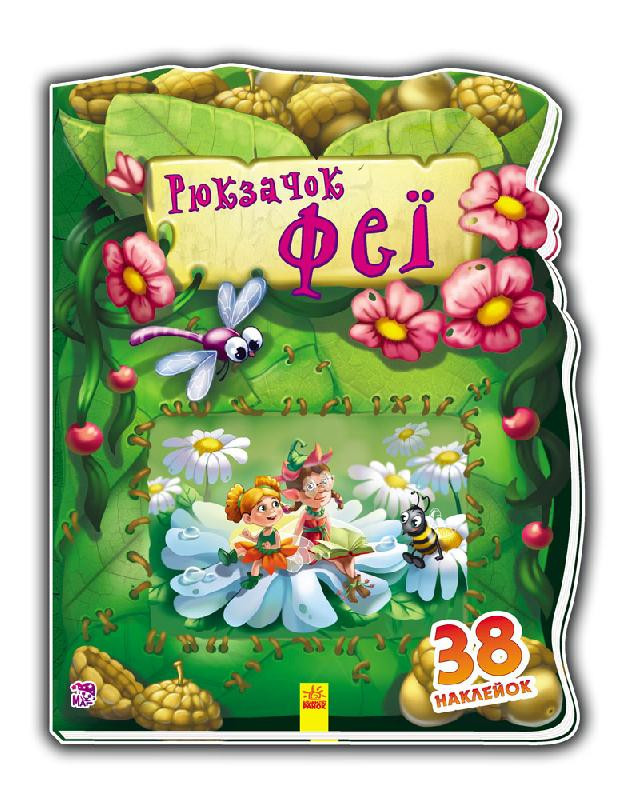 Книга Замечательный рюкзачок: Рюкзачок феи (у) 401006