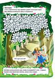 Книга Замечательный рюкзачок: Рюкзачок феи (у) 401006, фото 5