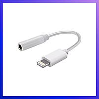 Адаптер переходник с Mini jack Aux 3.5 на Lightning  для Apple iPhone для наушников,  bluetooth