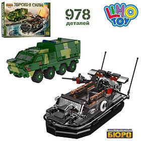 """Блочний конструктор для дітей """"Військова техніка"""" 978 деталей LimoToy зелений"""
