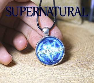 Кулон Сверхъестественное/Supernatural с синей пентаграммой