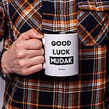 """Чашка с надписью """"Good luck mudak"""", 330 мл подарочная керамическая, фото 2"""