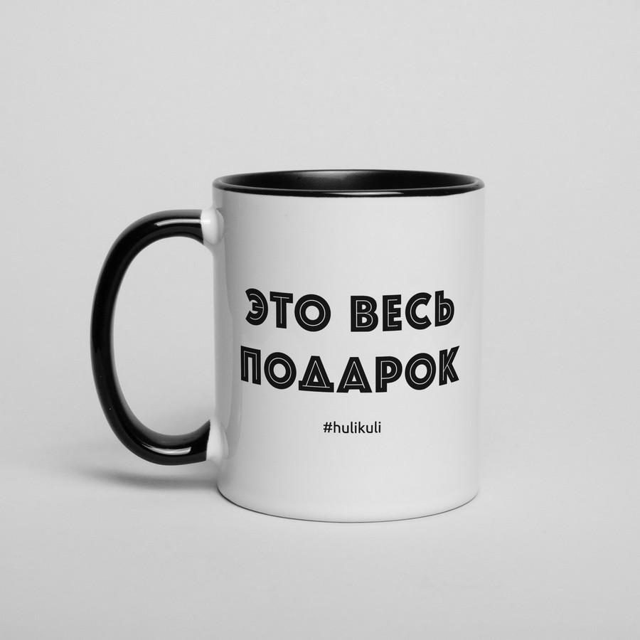 """Чашка с надписью """"Это весь подарок"""", 330 мл подарочная керамическая"""
