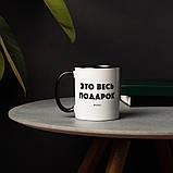 """Чашка з написом """"Це весь подарунок"""", 330 мл подарункова керамічна, фото 2"""