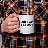 """Чашка з написом """"Це весь подарунок"""", 330 мл подарункова керамічна, фото 3"""