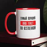"""Чашка с надписью MARVEL """"Лучший во вселенной MARVEL"""" персонализированная, 330 мл подарочная керамическая, фото 5"""