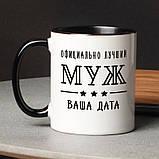 """Чашка с надписью """"Официально лучший муж"""" персонализированная, 330 мл подарочная керамическая, фото 4"""