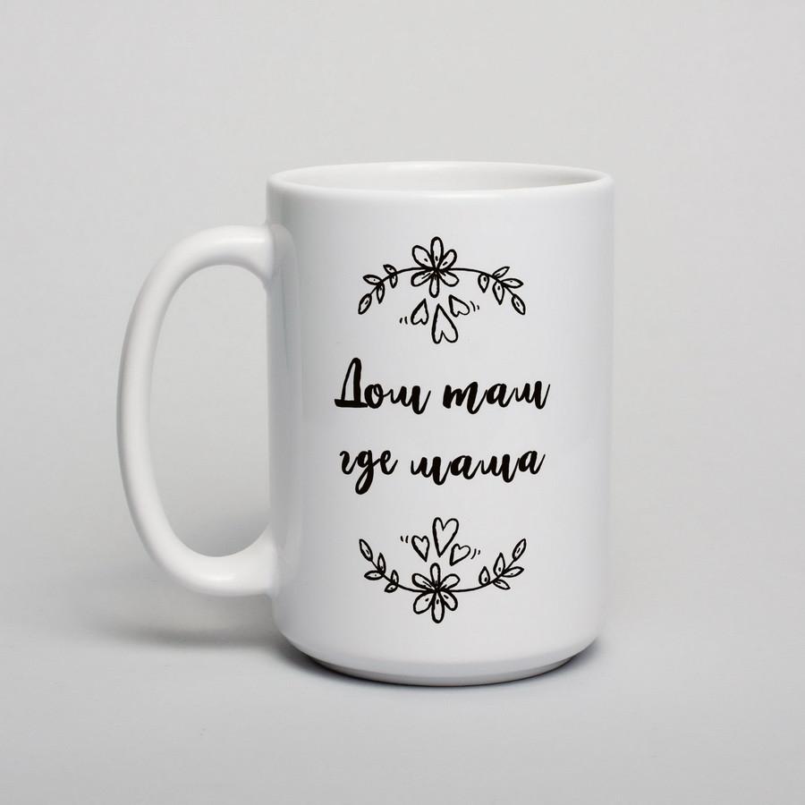 """Чашка з написом """"Дім там, де мама"""", 410 мл подарункова керамічна"""