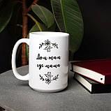 """Чашка з написом """"Дім там, де мама"""", 410 мл подарункова керамічна, фото 2"""