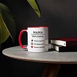 """Чашка з написом """"Мама 100% любов"""" (укр), 330 мл подарункова керамічна, фото 3"""