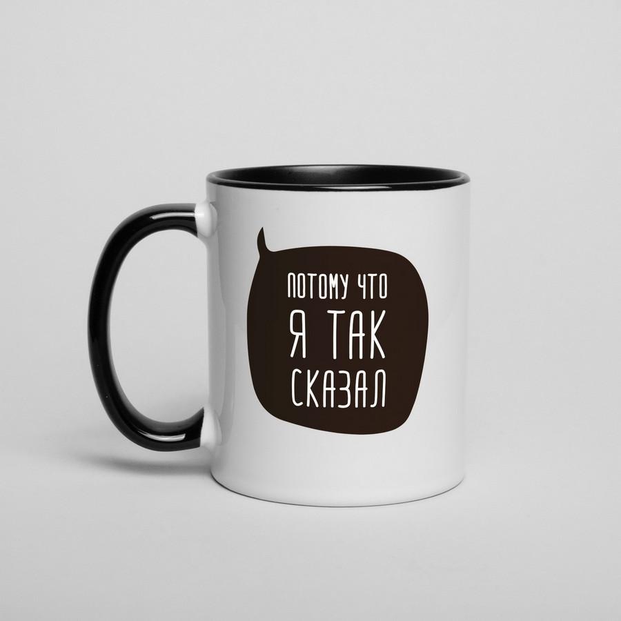 """Чашка с надписью """"Потому что я так сказал"""", 330 мл подарочная керамическая"""