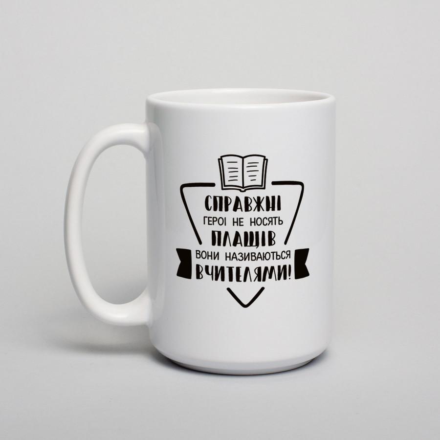 """Чашка """"Справжні герої не носять плащів, воні називаються вчителями"""" до Дня Вчителя, 420 мл подарункова"""