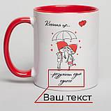 """Кружка """"Кохання - це..."""" персонализированная, 330 мл подарочная керамическая, фото 2"""