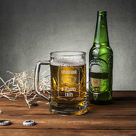 """Кружка для пива """"Хрещений №1 в усьому світі"""" с ручкой"""