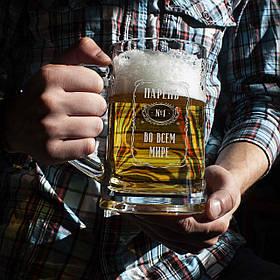 """Кружка для пива """"Парень №1 во всем мире"""" с ручкой"""