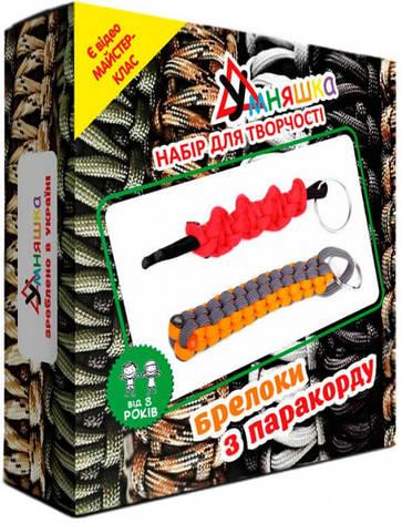 Набор для творчества Умняшка Брелоки из паракорда (ПАР-003), фото 2