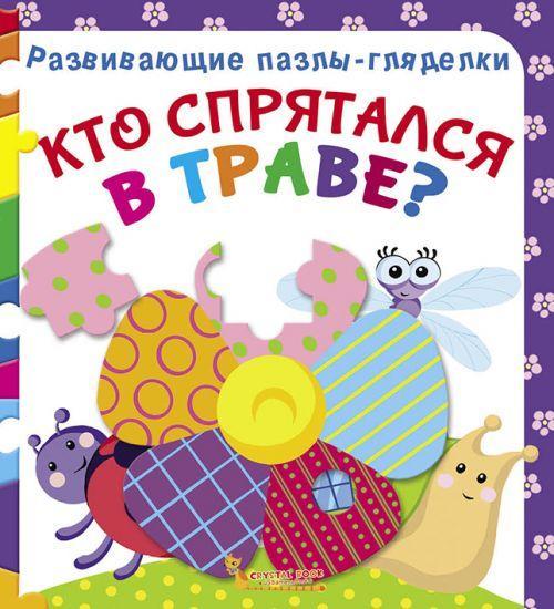 Книга Розвиваючі пазли-баньки Хто сховався у траві? укр Crystal Book (F00021057)