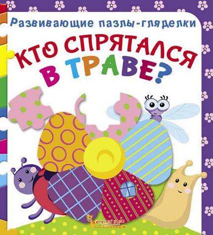 Книга Развивающие пазлы-гляделки Кто спрятался в траве? рус Crystal Book (F00021057), фото 2