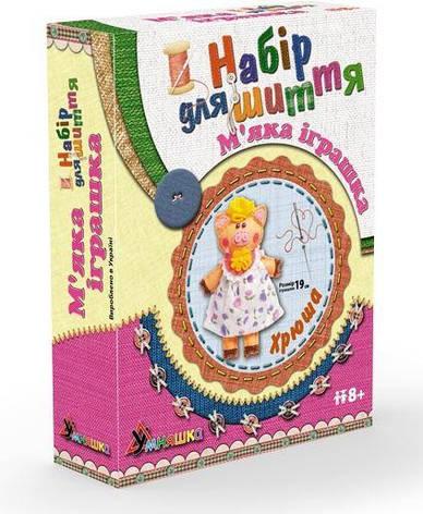 Набір для шиття м'якої іграшки Хрюша Умняшка (МІ-004), фото 2