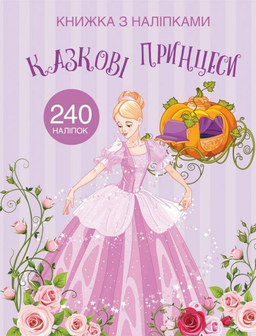 Розмальовка з наклейками Казкові принцеси укр Crystal Book (F00022905)