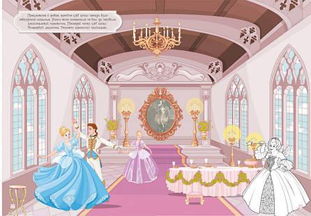 Розмальовка з наклейками Казкові принцеси укр Crystal Book (F00022905), фото 2