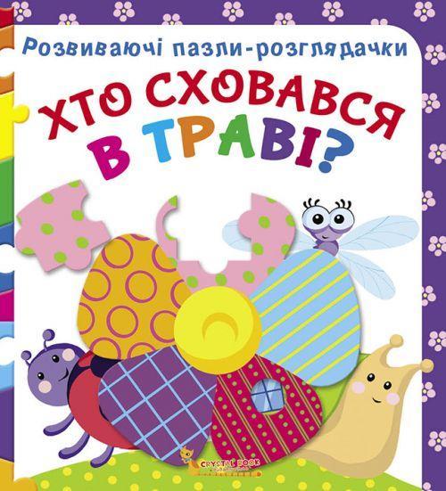 Книга Розвиваючі пазли-баньки Хто сховався у траві? укр Crystal Book (F00021065)