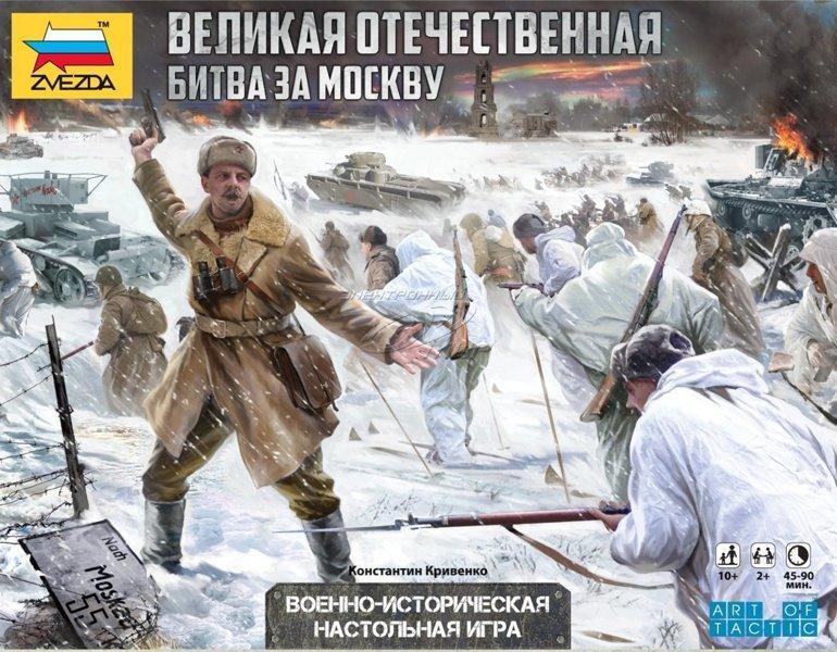Битва за Москву. Настольная игра. ZVEZDA 6261