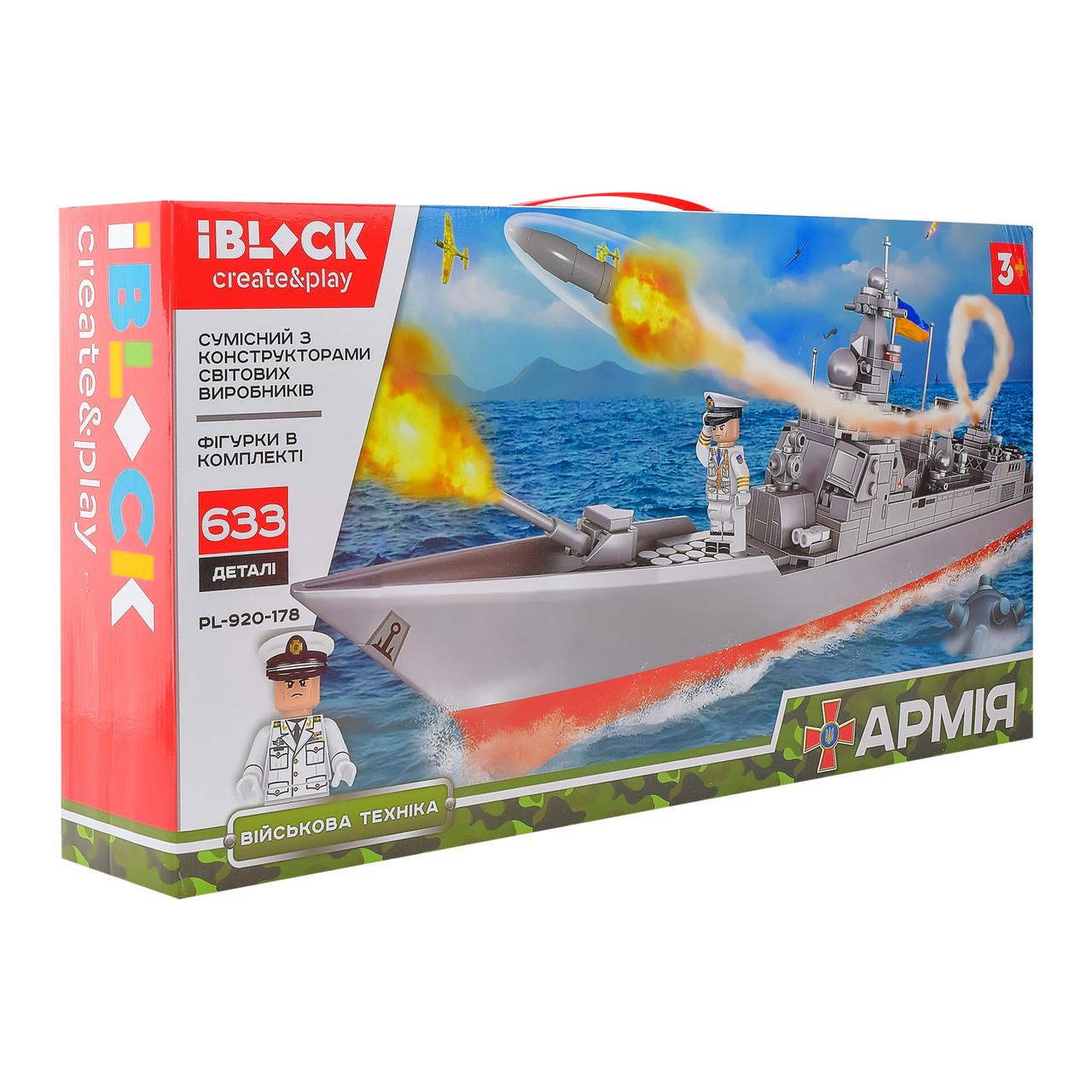 Конструктор Армия, корабль ВМС Украины, 633 д. IBLOCK PL-920-178