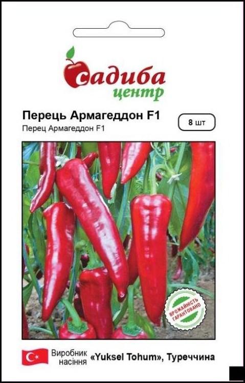 Армагеддон F1 насіння перцю солодкого (Yuksel) 8 шт