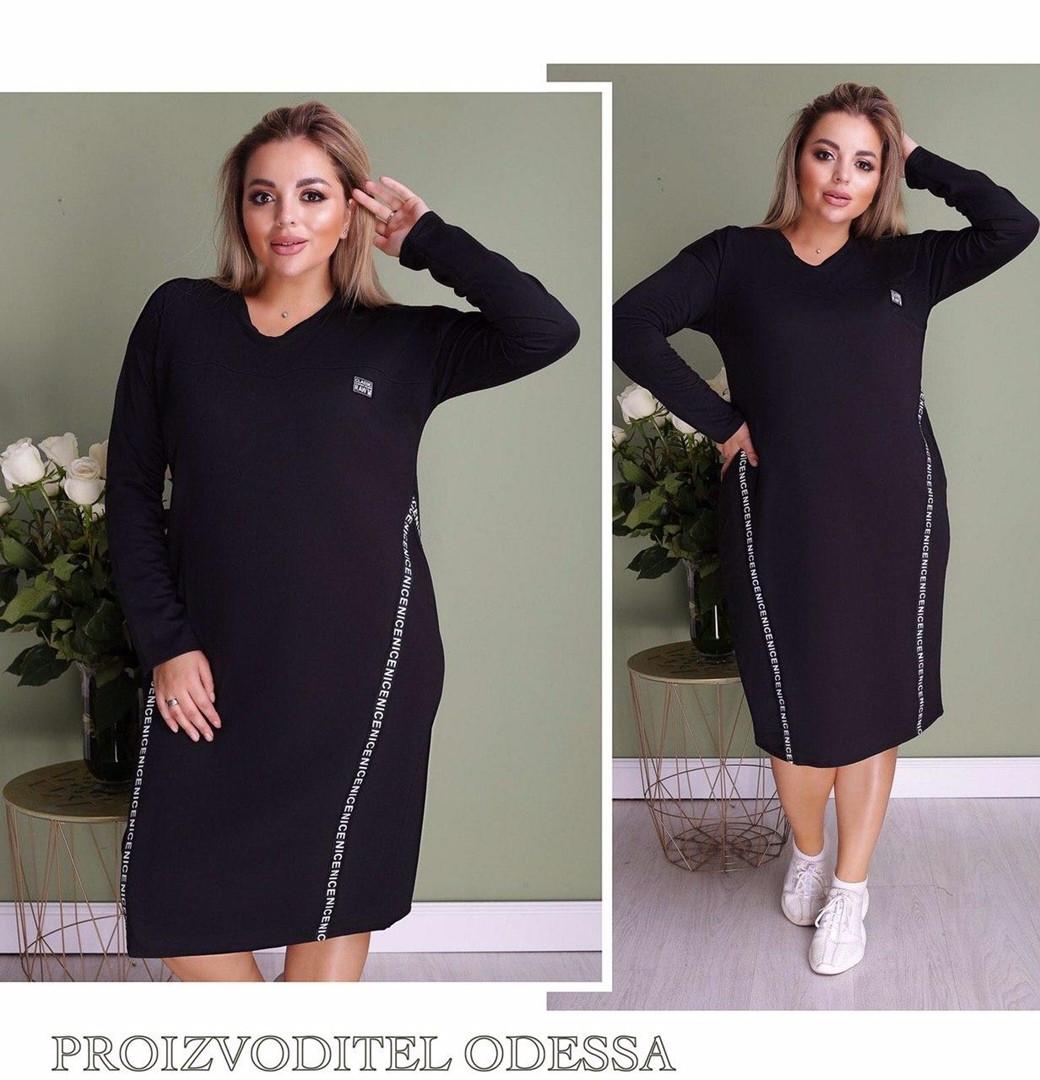 Спортивное платье (Батал)