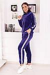 Велюровый прогулочный костюм женский с лампасами (Батал), фото 8