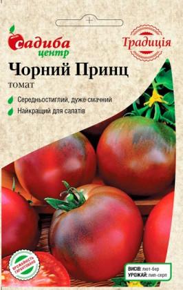 Чорний принц насіння помідора індетермінантного (Садиба центр) 0.1 г