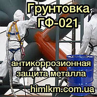 Грунтовка ГФ-021 антикорозійна для металевих і дерев'яних поверхонь