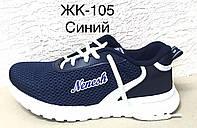 Кроссовки женские на шнуровке синие KG оптом