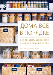 Книга Вдома все в порядку. Як перемогти безлад в шафі, в будинку і в житті. Автор - Клеа Шеарер (МІФ)