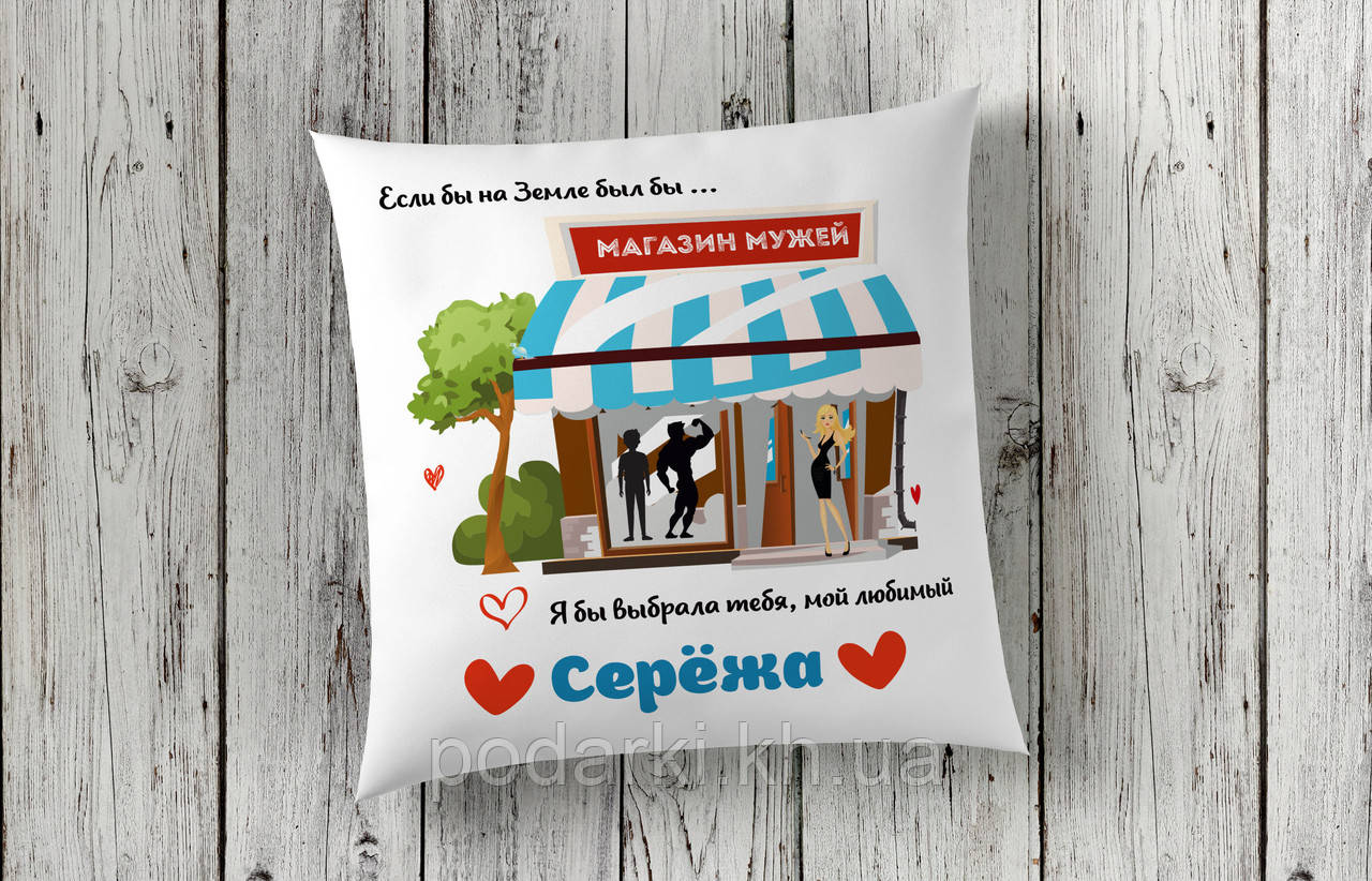 Іменна подушка на День закоханих