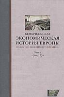 Кембриджская экономическая история Европы Нового и Новейшего времени. Том 1. 1700-1870