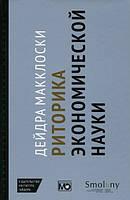 Риторика экономической науки. Макклоски Д. Н.