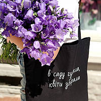 Эко сумка В саду гуляла, квіти збирала (Черная), фото 1
