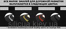 Краска для разметки дорог АК-11 серый (1кг), фото 2