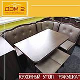 """Кухонный угол """" Ракушка """", фото 2"""