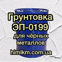 Грунтовка эпоксидная  ЭП-0199 для черных металлов, 50кг