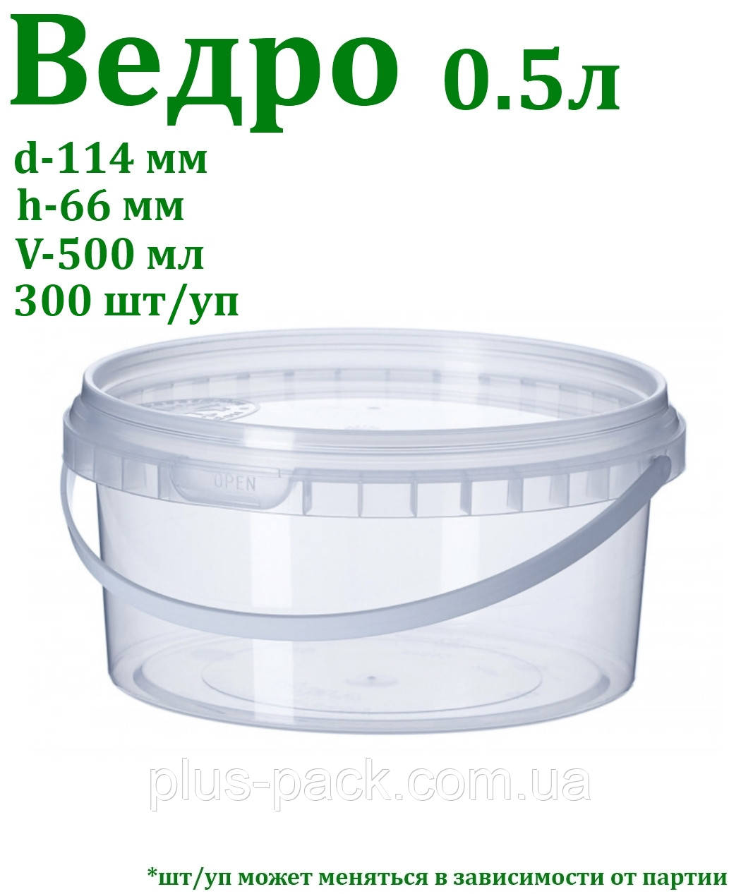 Ведро пластиковое пищевое VitalPlast