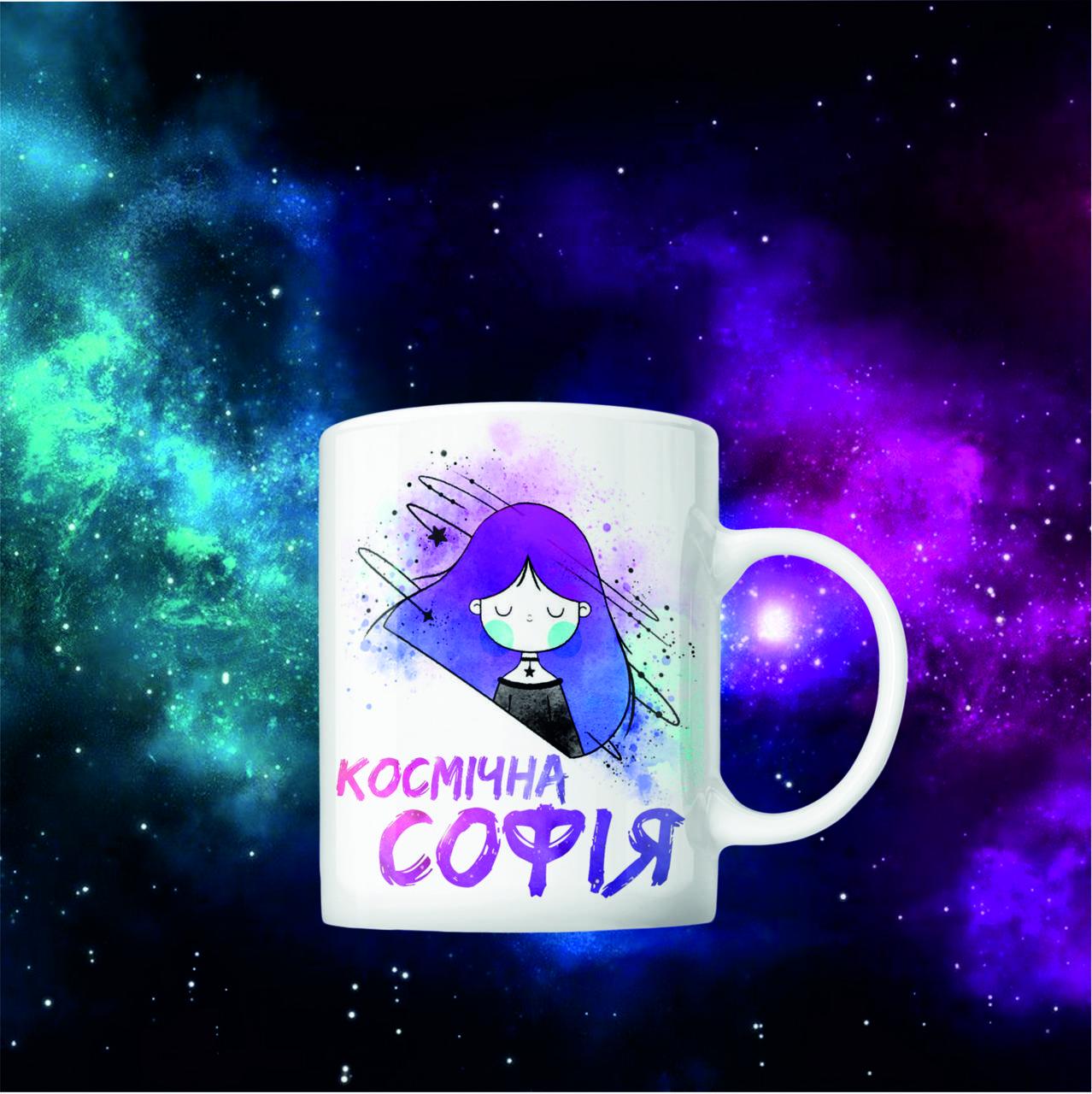 """Чашка з принтом / ім'ям """"Космічна Софія"""""""