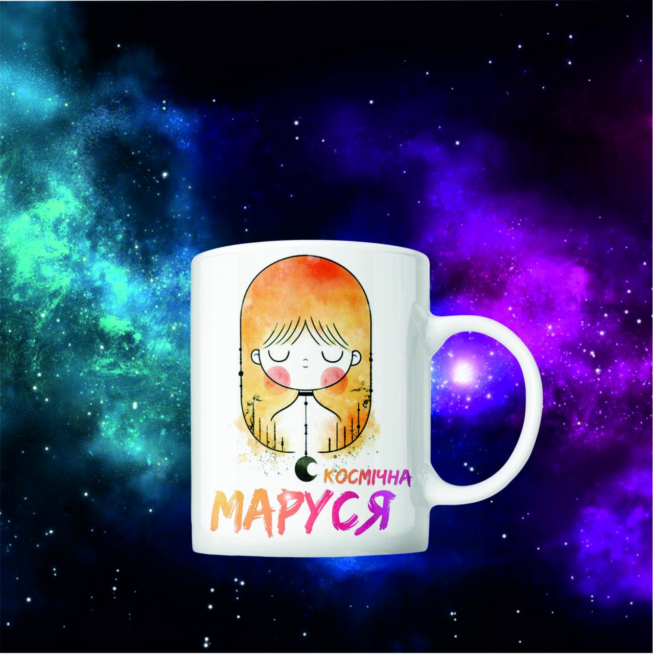 """Чашка з принтом / ім'ям """"Космічна Маруся"""""""