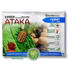 Инсектицид «Супер Атака» + гумат 4+10 мл, оригинал