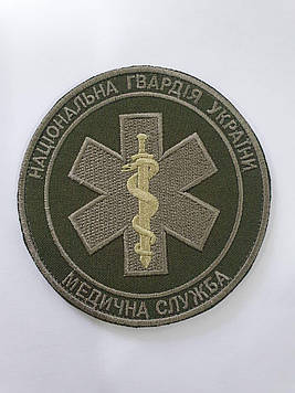 Шеврон Медицинская служба НГУ хаки