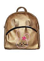 Рюкзачок красивий дівчаткам з зайчиком золотий