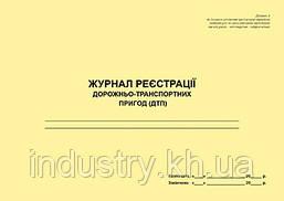 Журнал реєстрації дорожньо-транспортних пригод (ДТП)